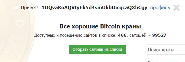 Списки бесплатных биткоинов инкассаторы работа смотреть онлайн